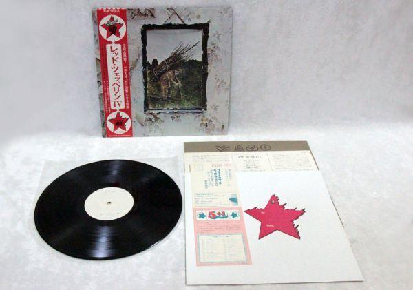 【レア・テストプレス・見本盤】 Led Zeppelin Ⅳ/レッド・ツェッペリン 4 白レーベル 見本盤