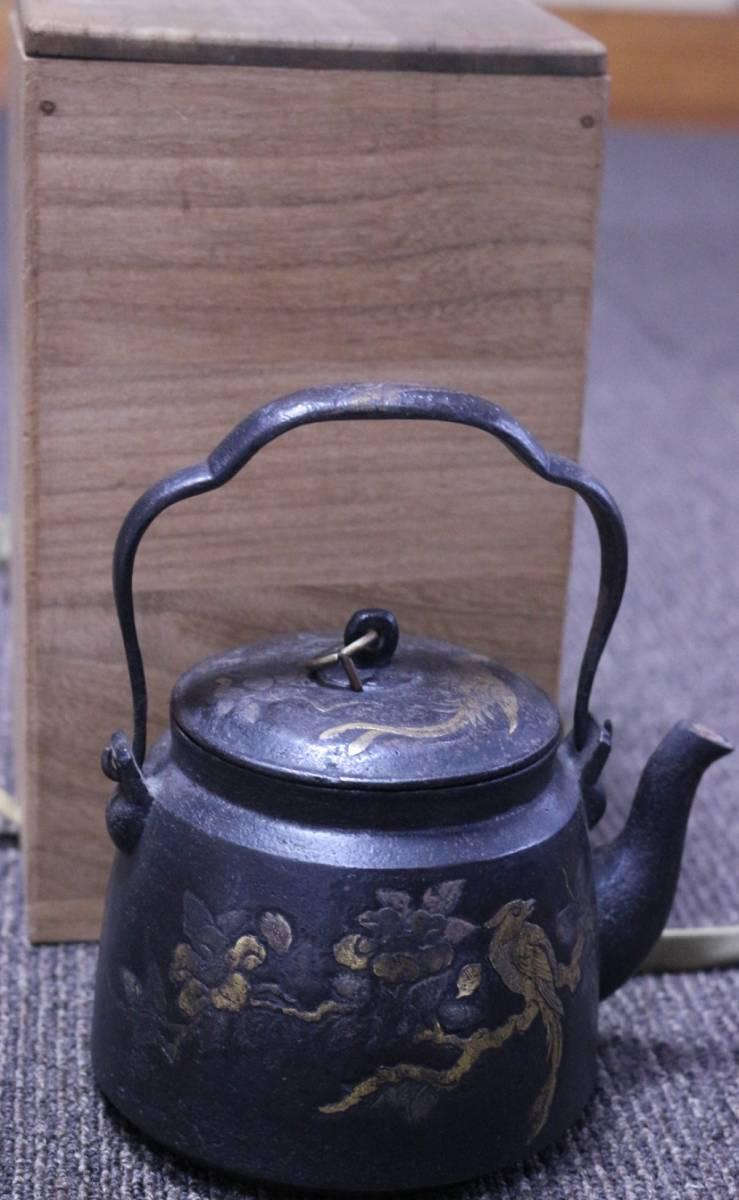鉄瓶 無名 金銀象嵌 桐箱 サイズ 高さ19㎝×横17㎝×幅12㎝