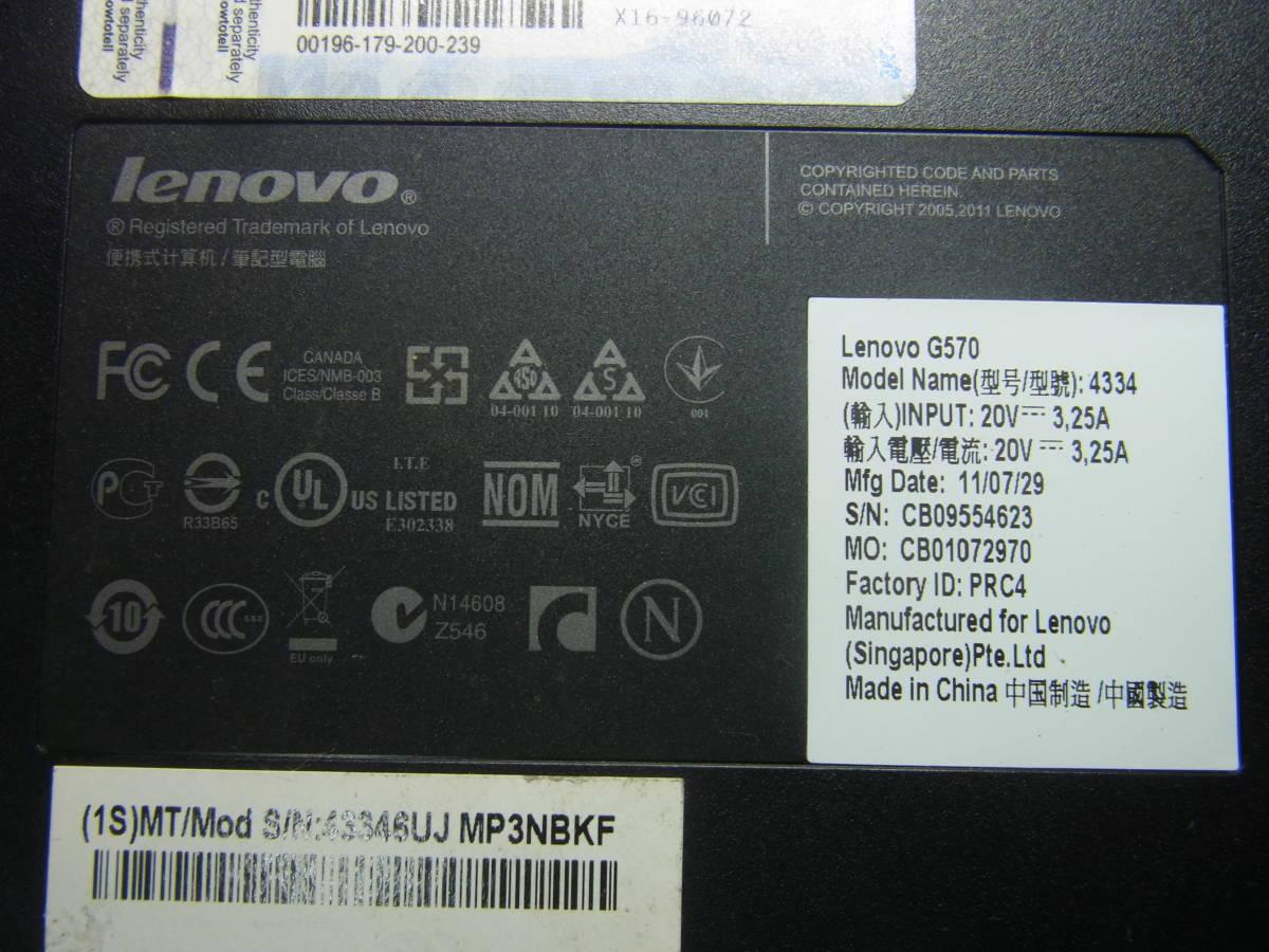⑧▲Lenovo G570 Core i3-2310M 2.10GHz/2GB/DVDマルチ BIOS起動OK _画像9