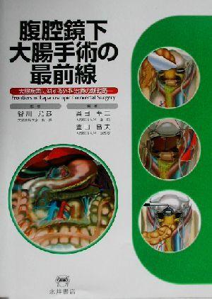 腹腔鏡下大腸手術の最前線 大腸疾患に対する外科治療の新戦略_画像1
