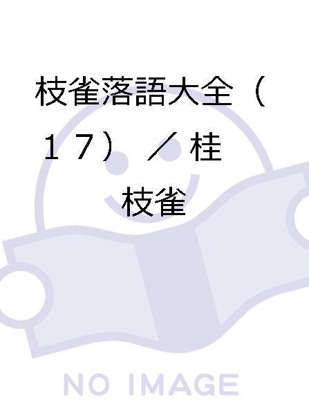 枝雀落語大全 第十七集/桂枝雀_画像1