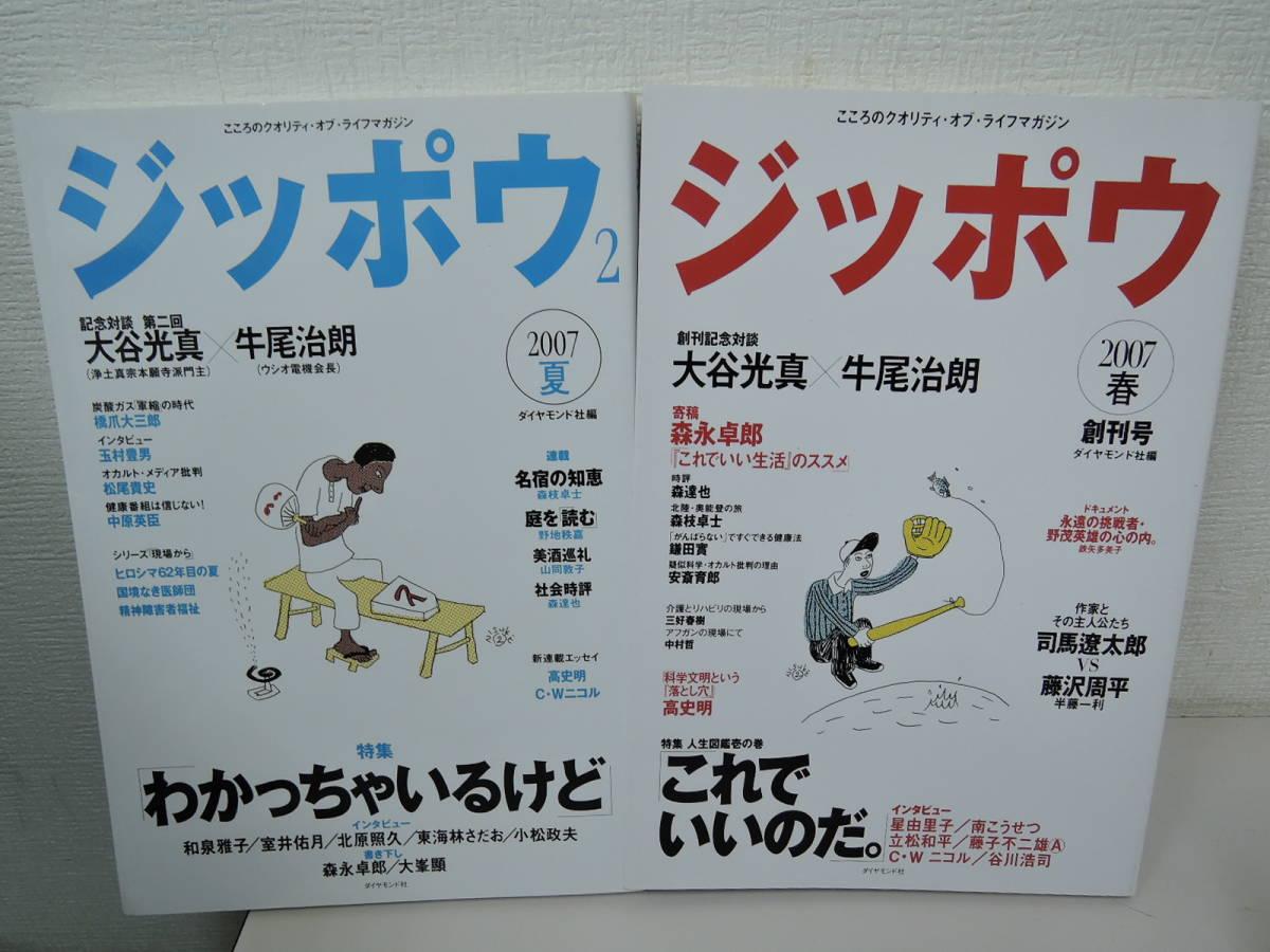 ◆◇ ジッポウ 創刊号 2 2007年春・夏 2冊 ◇◆_画像1