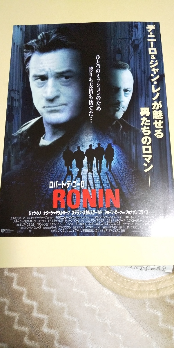 RONIN◇ジョン・フランケンハイマ...