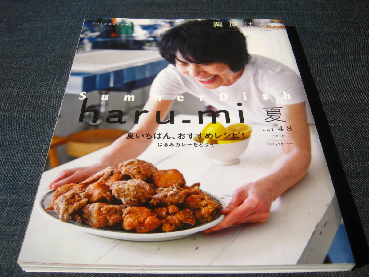 haru-mi harumi栗原はるみ48 ナポリタン オムライス カレーライス トマトソース トマト カレー 茄子_画像1