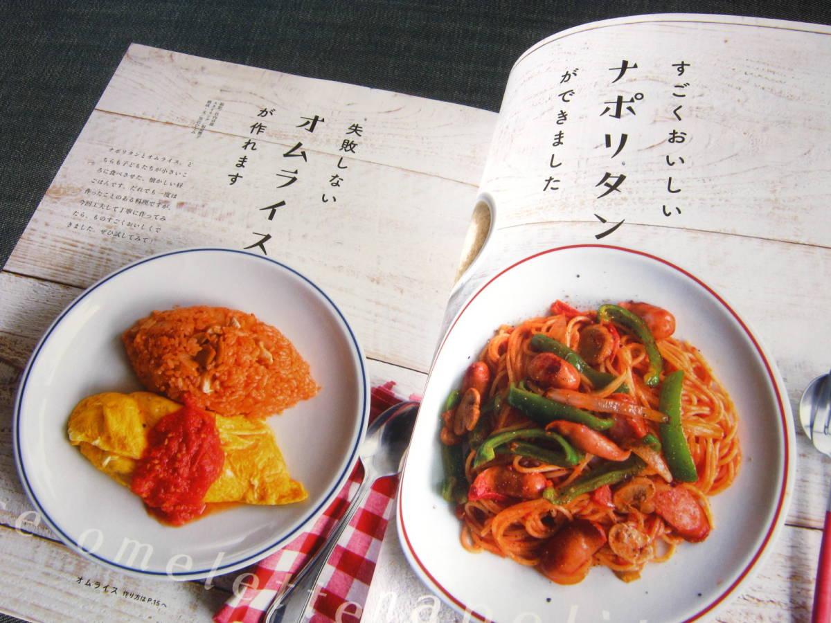 haru-mi harumi栗原はるみ48 ナポリタン オムライス カレーライス トマトソース トマト カレー 茄子_画像3