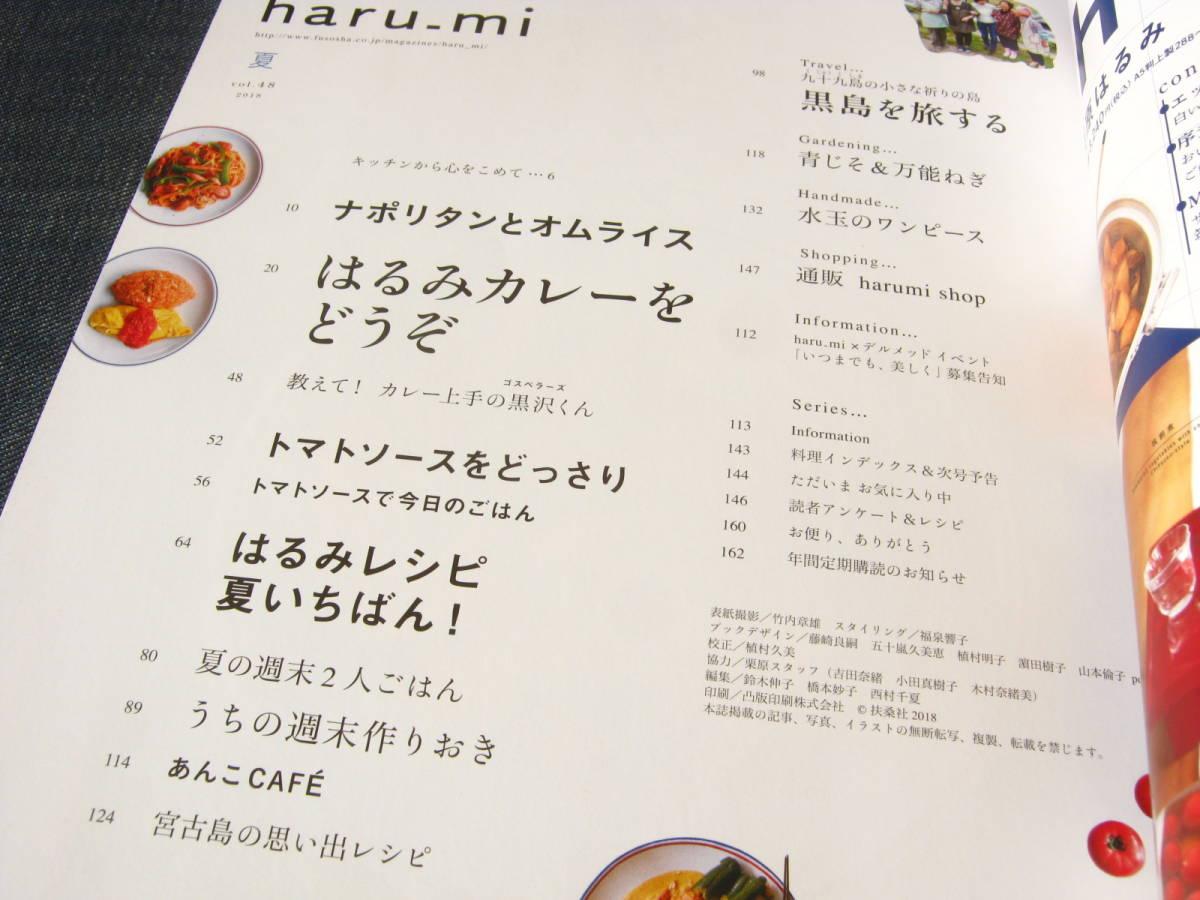 haru-mi harumi栗原はるみ48 ナポリタン オムライス カレーライス トマトソース トマト カレー 茄子_画像2