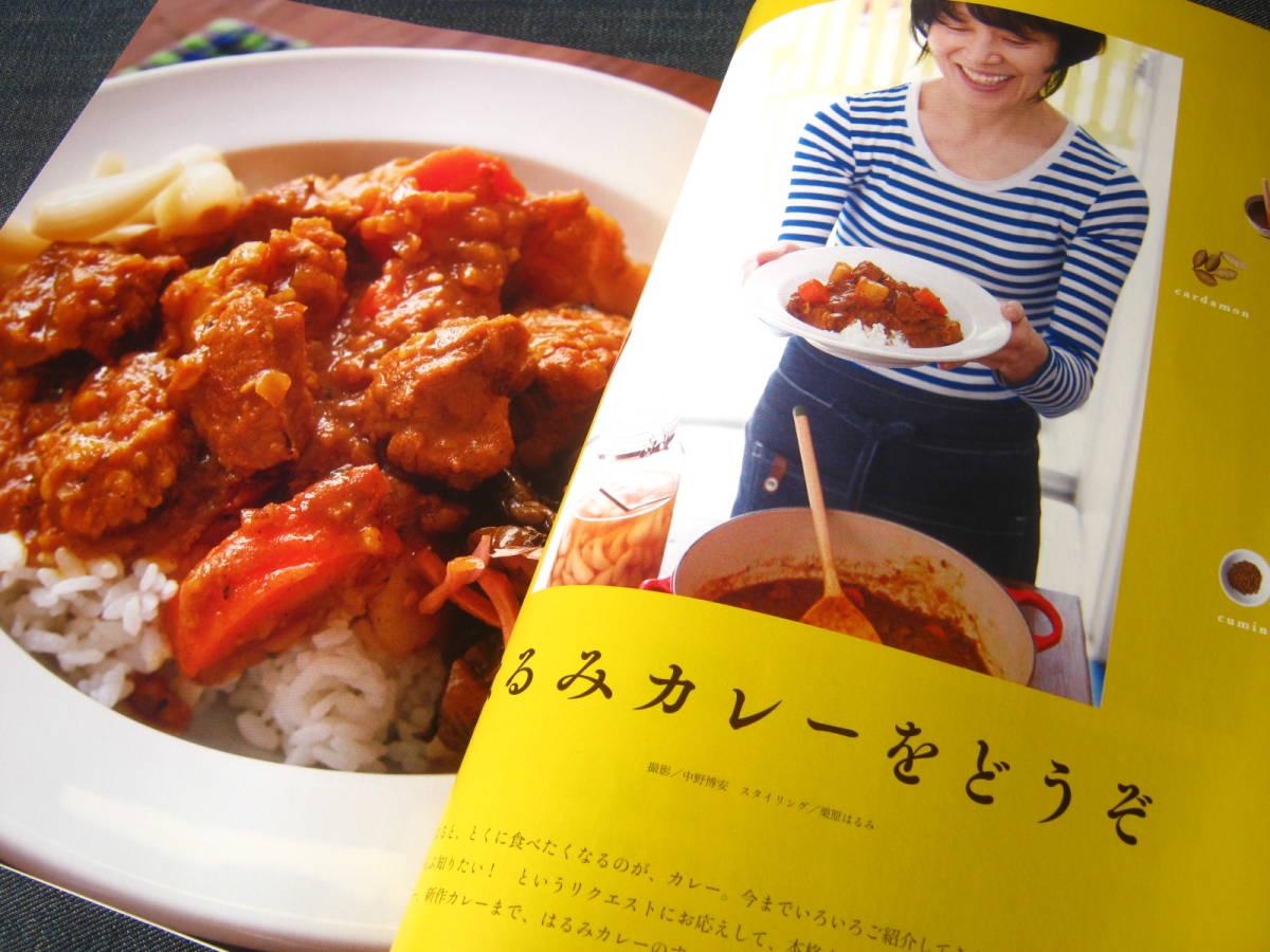 haru-mi harumi栗原はるみ48 ナポリタン オムライス カレーライス トマトソース トマト カレー 茄子_画像4