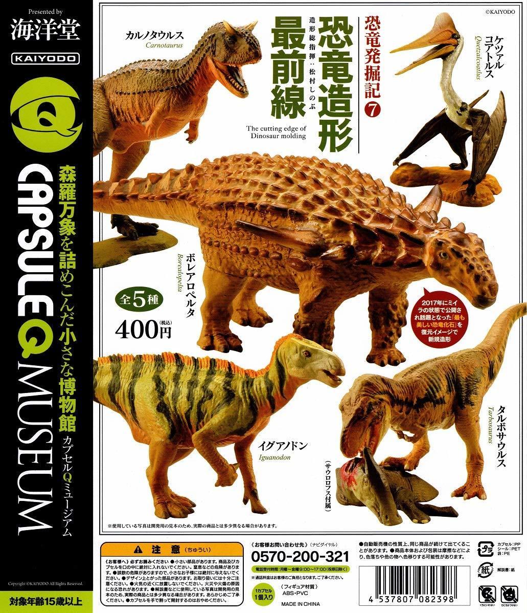 海洋堂 カプセルQミュージアム 恐竜発掘記7 恐竜造形最前線 全5種セット_画像1