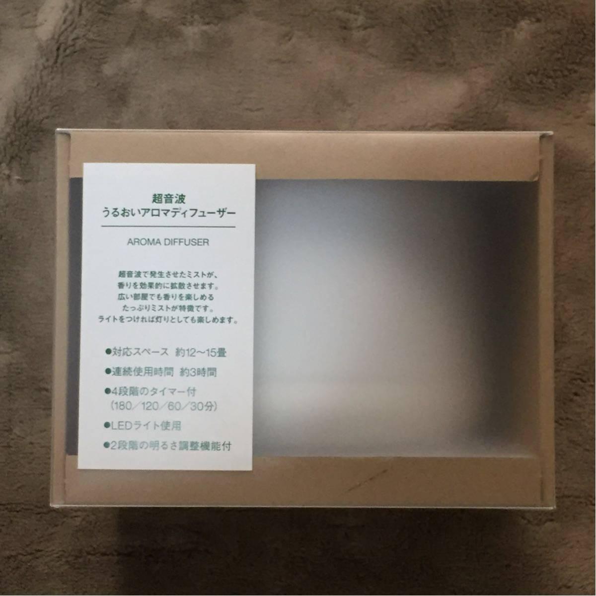 ◆訳あり◆ *新品 未開封* 定価6,900円 無印良品 超音波うるおいアロマディフューザー