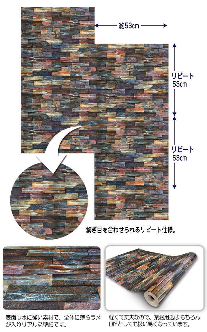 レンガと錯覚する質感と立体感のフェイク高級輸入壁紙【レンガ・タイルシリーズSE455001】サイズ53cm×10m_画像4