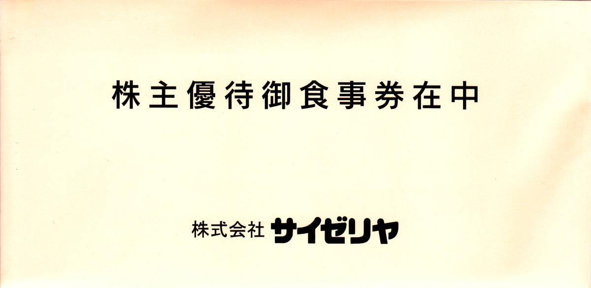 最新・サイゼリヤ 株主優待御食事券 2000円分(1000円券×2枚) 2019年8月31日迄