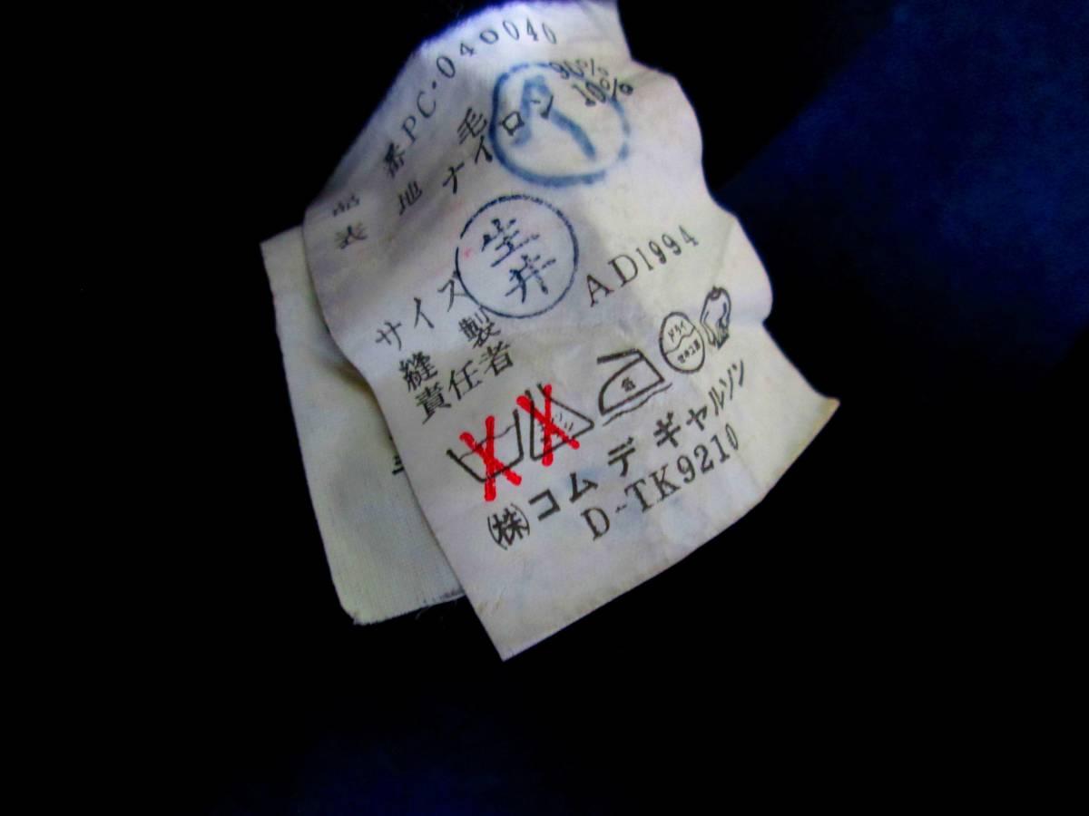 貴重 コムデギャルソン プリュス 1994 初期縮絨 コート パンツ コレクション オム EYE JUNYA サンプル_画像5
