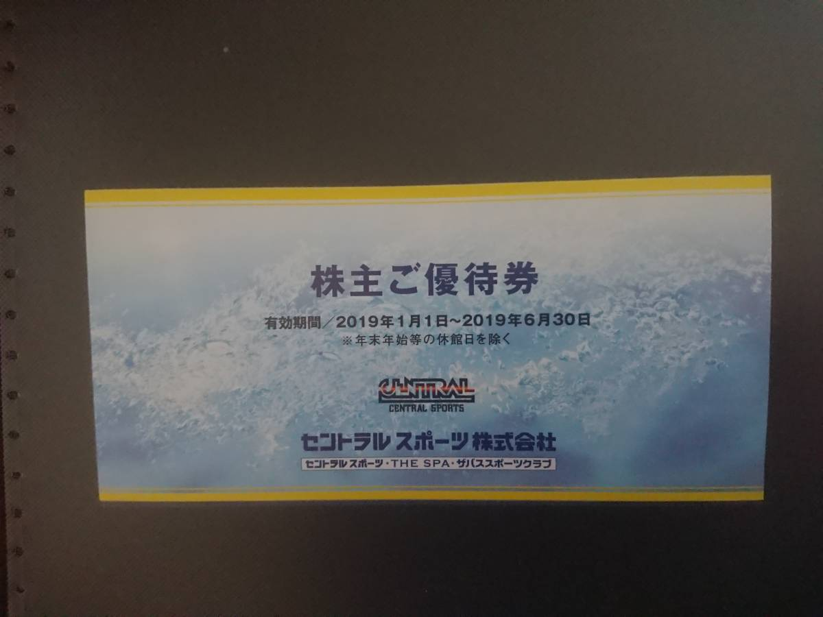 ★最新★セントラルスポーツ株主優待券(4枚セット)