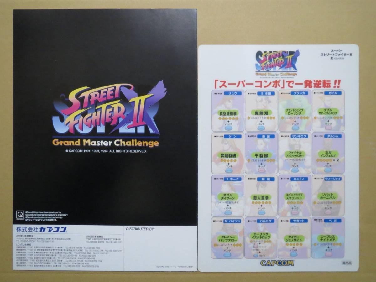 ※チラシ/下敷きセット スーパーストリートファイターIIX(カプコン) _画像2