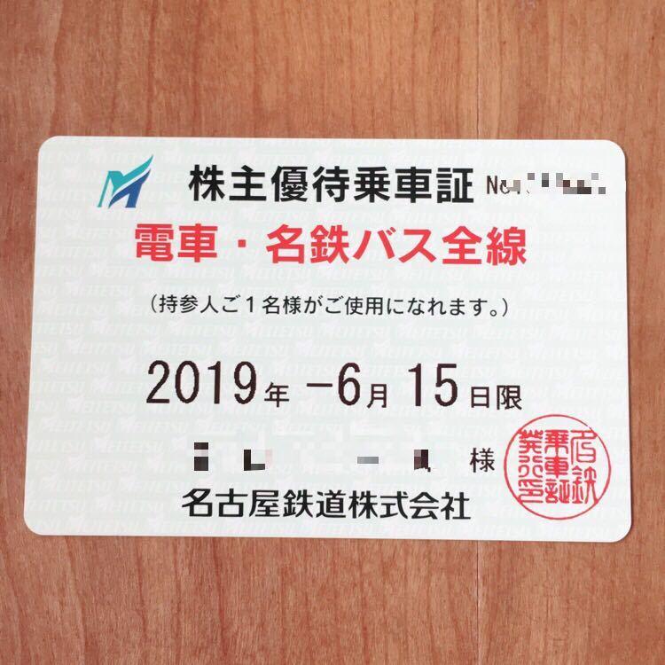 名鉄 ☆ 株主優待乗車証 電車・名鉄バス全線