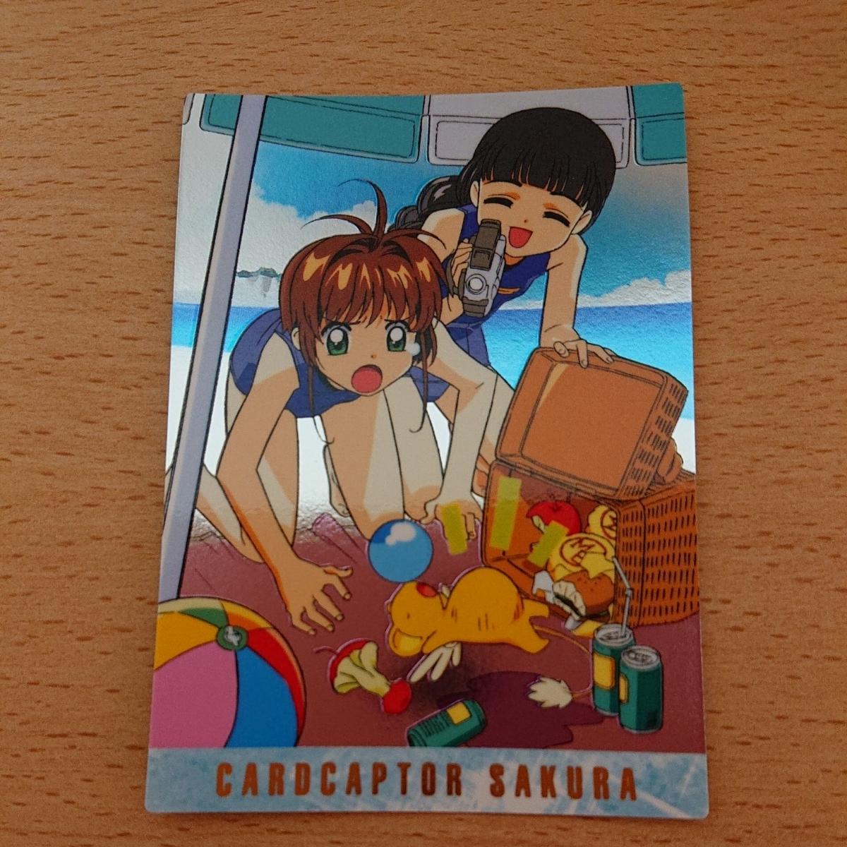 カードキャプターさくら スペシャルカード