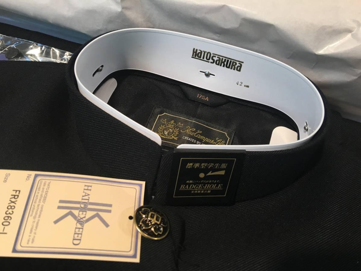 Y280 【デッドストック】 HATO EXCEED 標準型学生服 中学生学ラン 学生服 175A_画像2