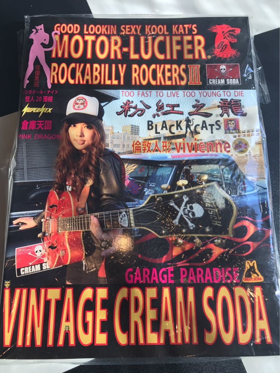 MOTER - LUCIFER /ROCKABILLY ROCKERS Ⅲ / VINTAGE CREAM SODA / クリームソーダ/青野美沙稀_画像1