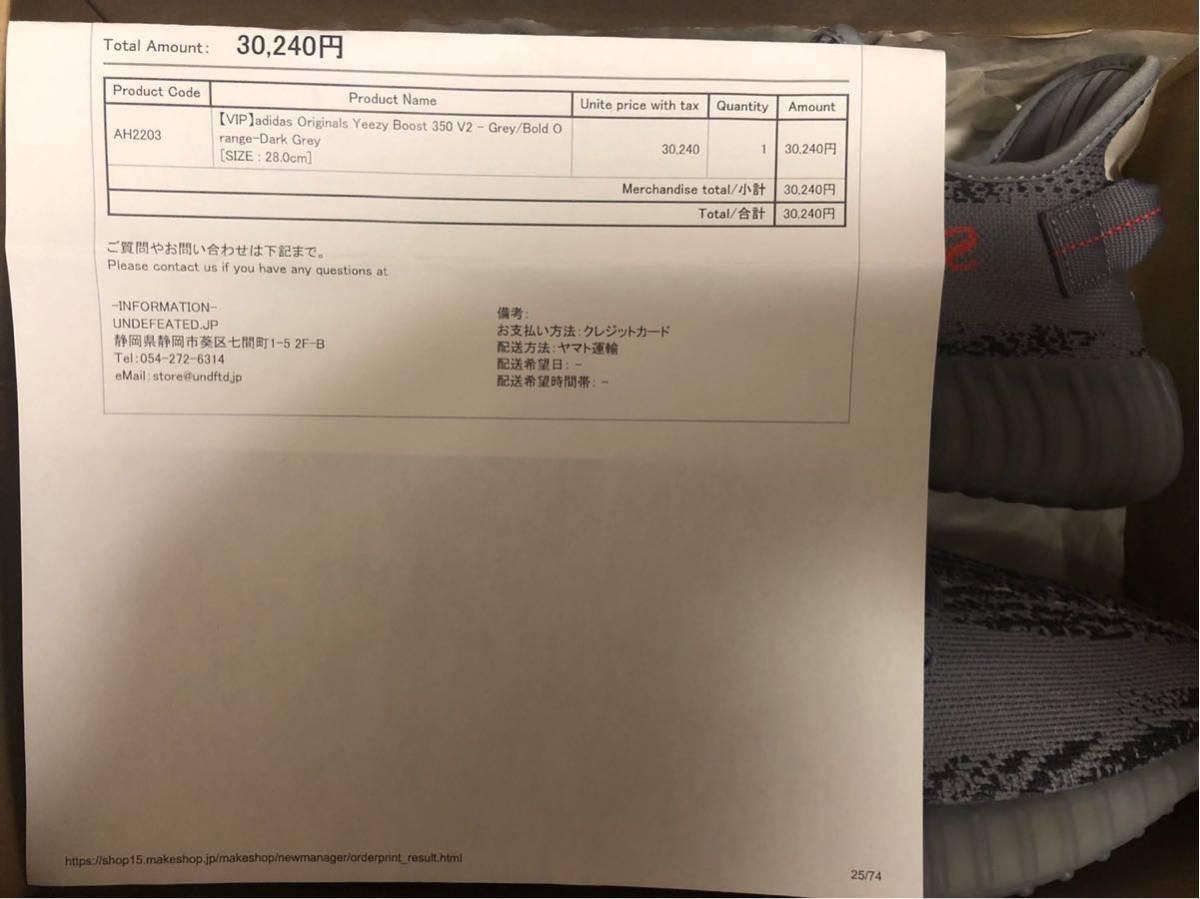 adidas Yeezy Boost 350 V2 Beluga 2.0 AH2203 28cm ベルーガ 国内正規 新品 納品書ありアディダス イージー ブースト イージーブースト_画像3