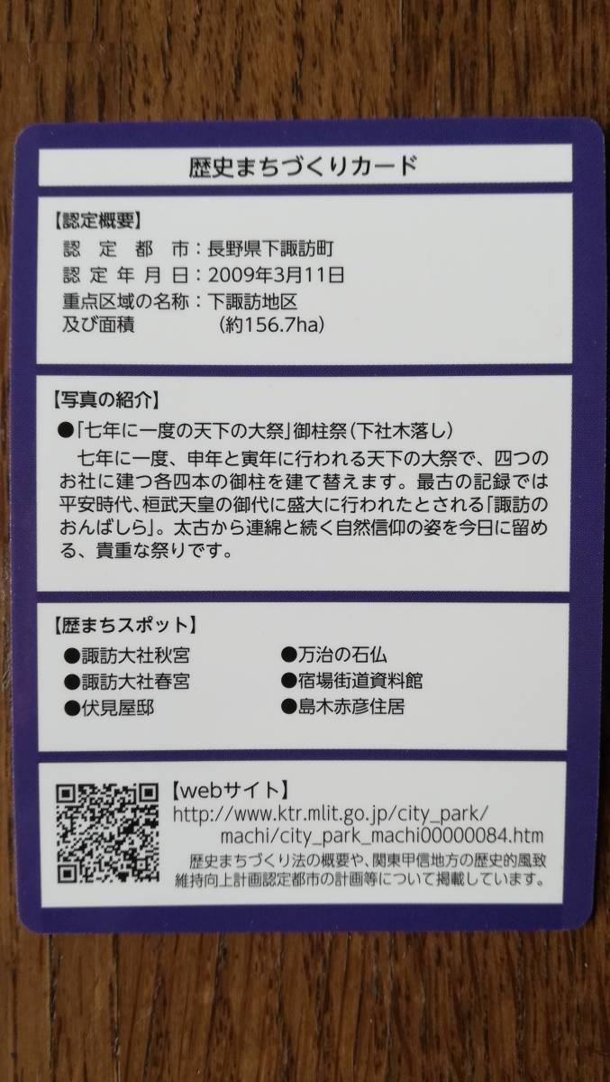 送料無料 歴まちカード 歴史まちづくりカード 長野県下諏訪町_画像2