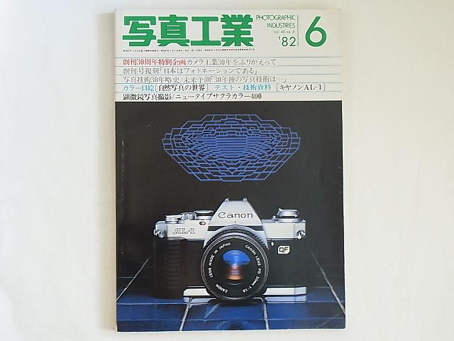 写真工業 1982年6月 カメラ工業30年をふりかえって 創刊号復刻「日本はフォトネーションである」写真技術30年略史 キャノンAL-1