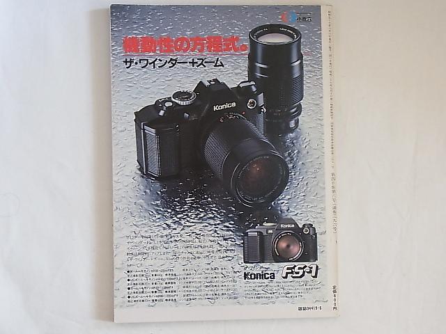 写真工業 1982年6月 カメラ工業30年をふりかえって 創刊号復刻「日本はフォトネーションである」写真技術30年略史 キャノンAL-1_画像2
