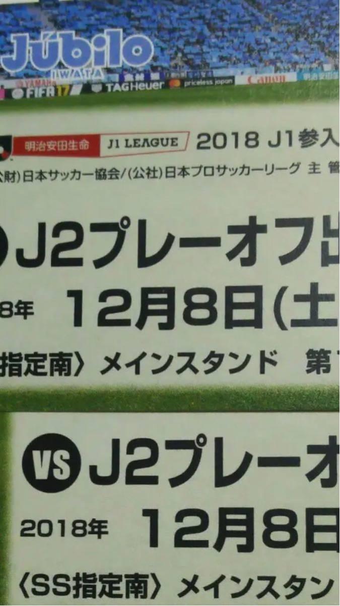 2018 J1 参入プレーオフ ジュビロ磐田 vs 東京V チケット《プレミア良席メインSS南側》