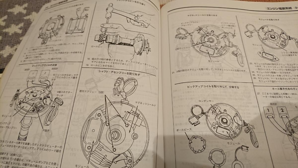 アストロ シボレー メンテナンス 整備書 チルトン アメ車 _画像10