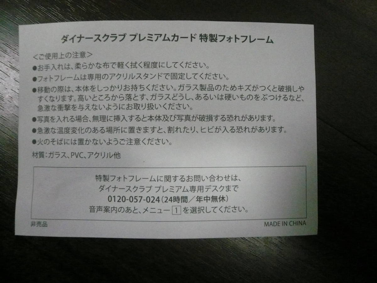 ☆【新品・未使用】ダイナースプレミアム ノベルティ フォトフレーム ガラス製_画像4