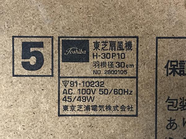 動作品 東芝 TOSHIBA 扇風機 H-30P10 羽根径30cm 4枚羽根 高さ 調整 タイマー 付 昭和 レトロ ヴィンテージ 家電 コレクション 稼働 札幌 _画像7