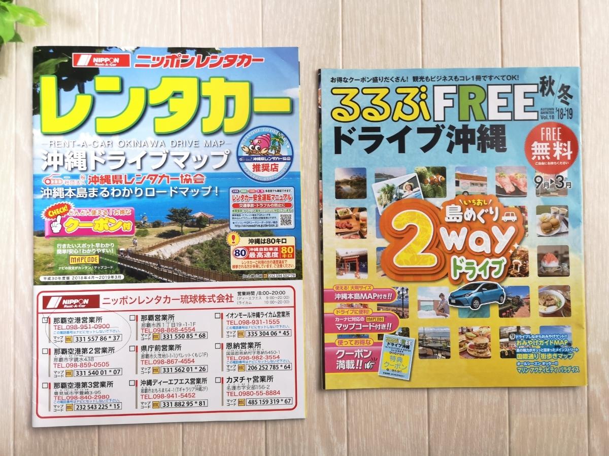 「クーポン  フリー画像 沖縄 レンタカー」の画像検索結果