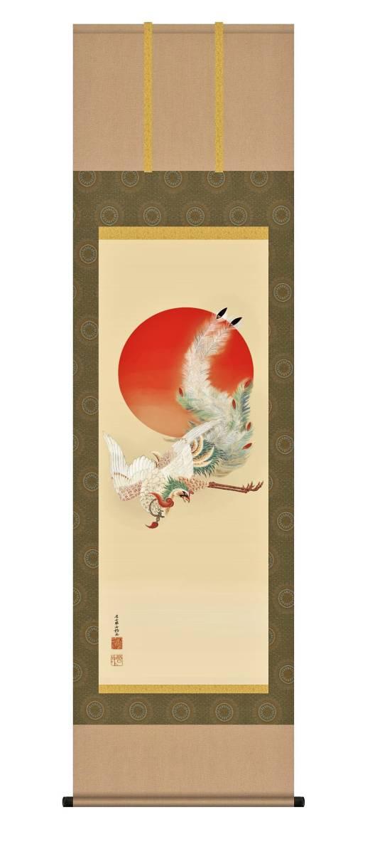 伊藤若冲 日出鳳凰図 ジクレー印刷 掛け軸 新品 生誕300年記念