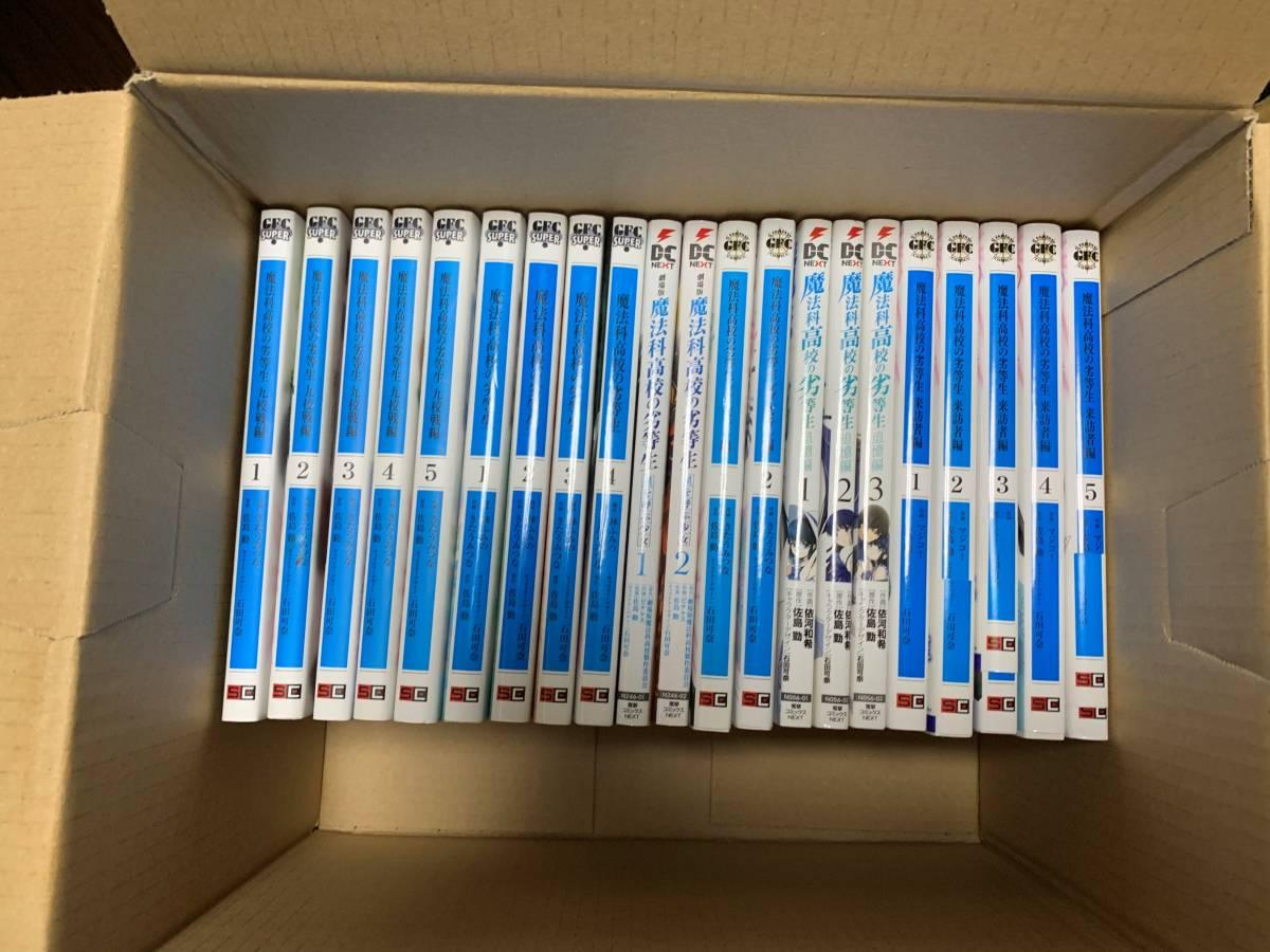 コミック 佐島 勤 魔法科高校の劣等生 優等生 全39巻セット 中古品