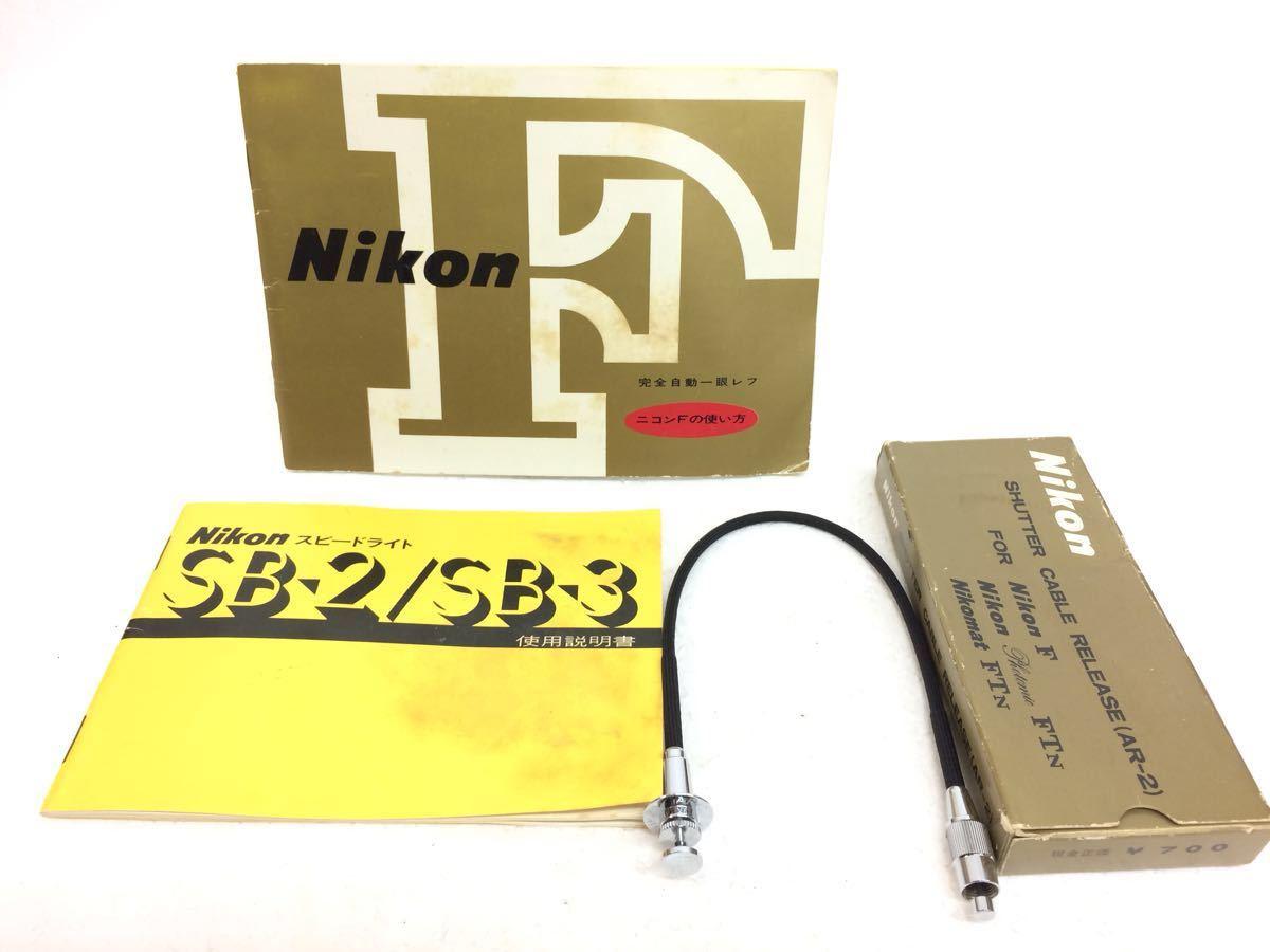 カメラ NIKON (ニコン) F レンズ NIKKOR 28/3.5 135/3.5 50/1.4 ストロボ SB-2 reref-d 1225-12_画像10