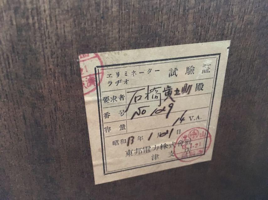 ラジオ エリミネーター NO.129 アンティーク 真空管 中古品 reref-d 1226_画像8