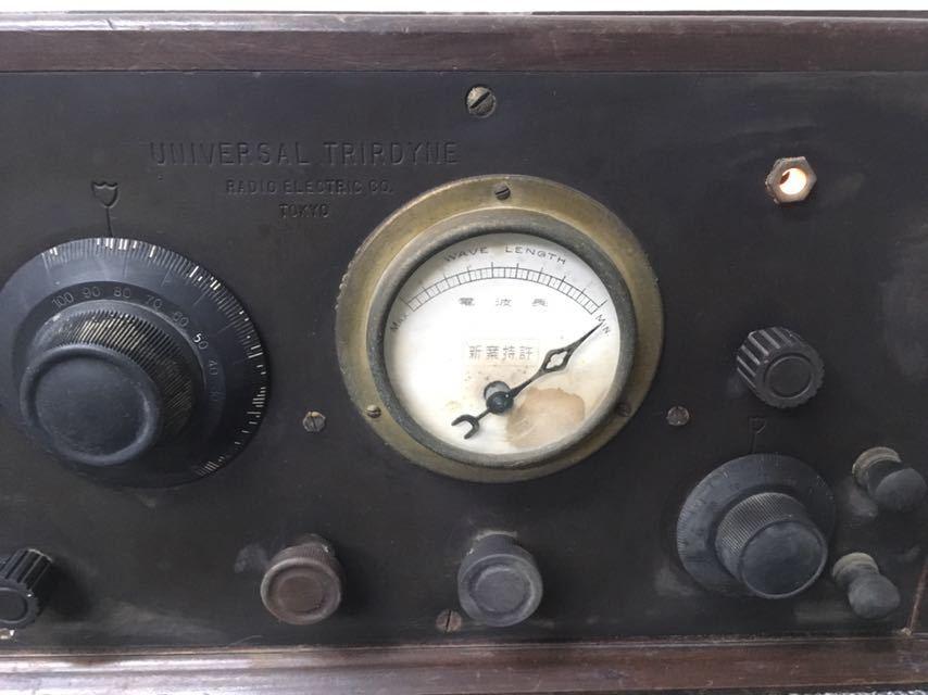 ラジオ UNIVERSAL TRIRDYNE 新案特許 アンティーク 真空管 中古品 reref-d 1226_画像4