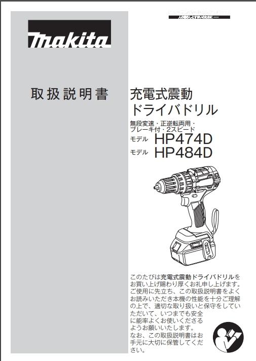【送料無料★領収書★新品・即決・追跡可】HP484DZ(XPH12Z/US純正モデル)/XPH06後継機/マキタ/充電式/ブラシレス/振動ドリルドライバー 02_画像6