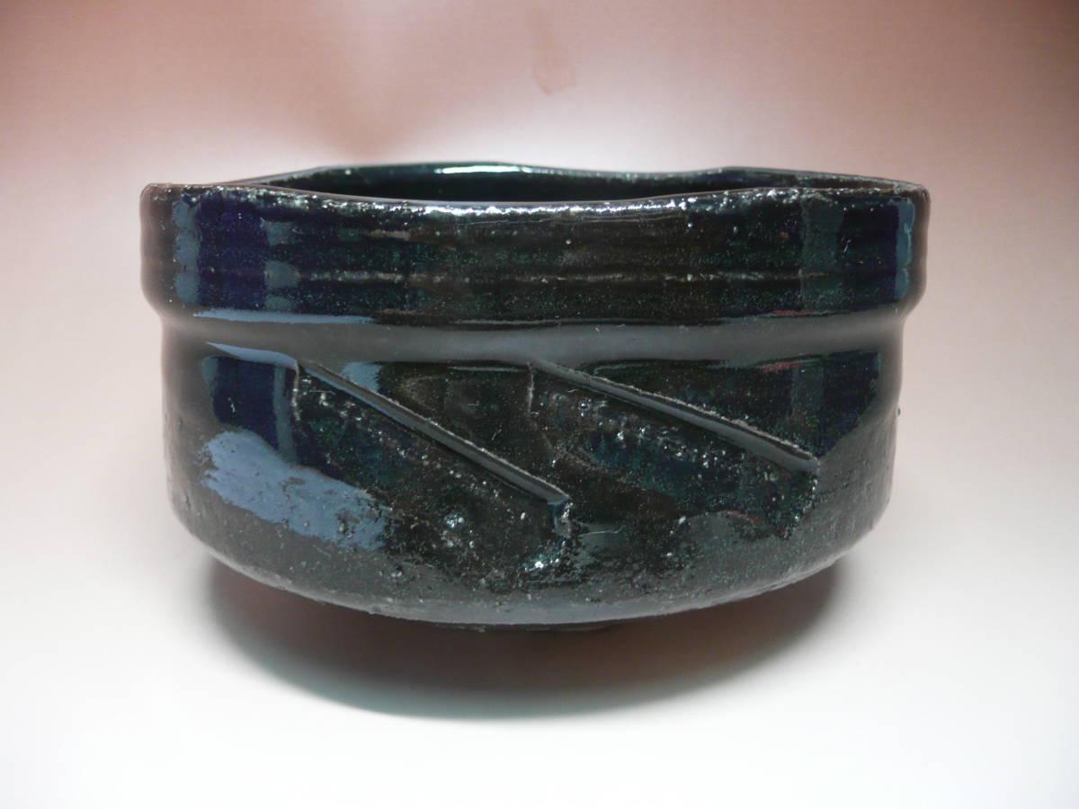 ◆送料込み即決1979◆在銘 お茶道具 黒抹茶茶碗 和食器焼物日本の陶磁伝統工芸品お茶碗◆_画像2