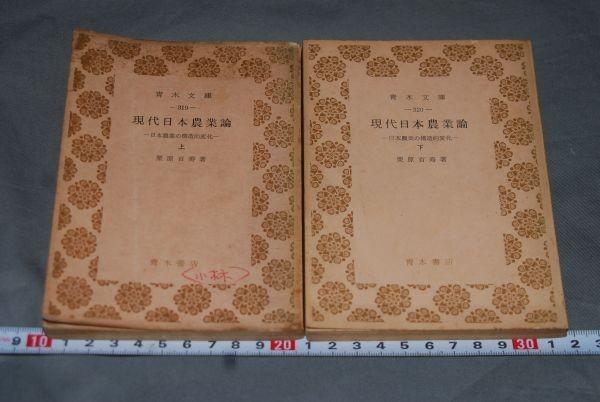 q1510) 現代日本農業論 日本農業の構造的変化  上下巻・2冊 栗原百寿著 青木文庫_画像1