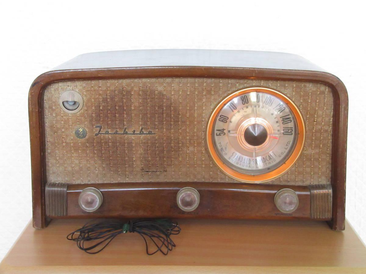 ◆アンティーク/レトロ(東芝 マツダ 真空管ラジオ MODEL614A)◆