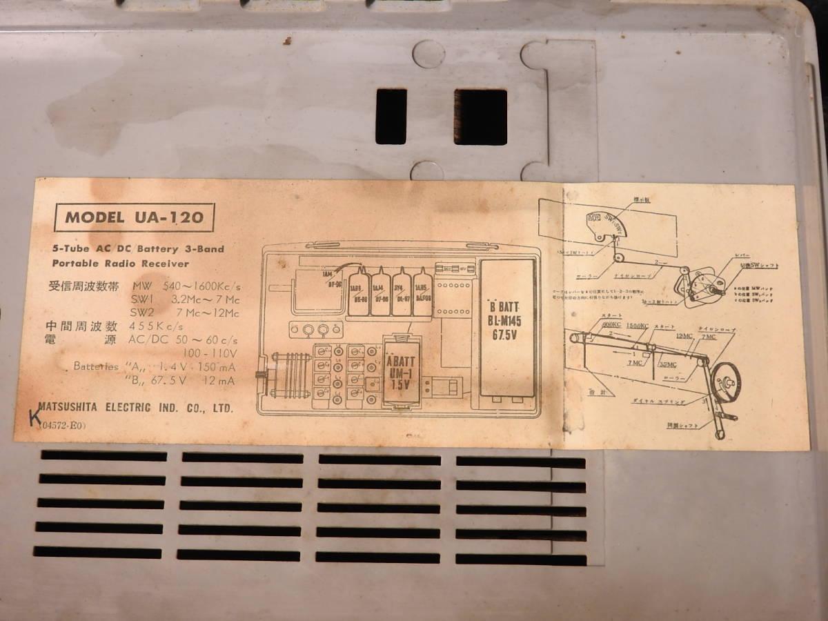 □ナショナル 真空管式ラジオ UA-120 カバー付き 受信機 NATIONAL_画像2