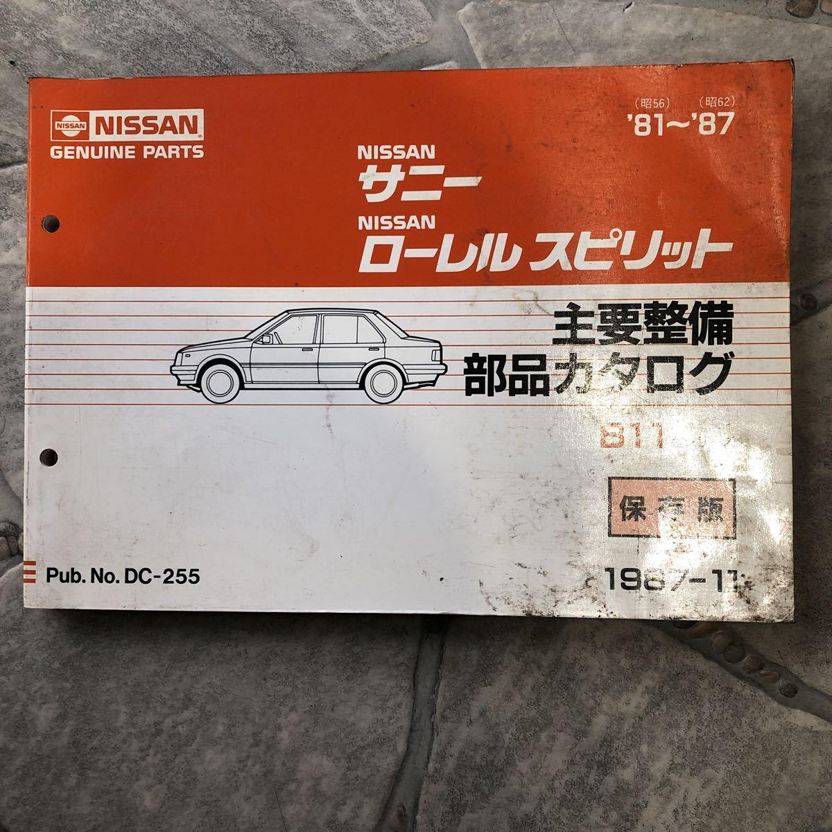 Nissan Sunny B11 type series 81~87 used main maintenance parts