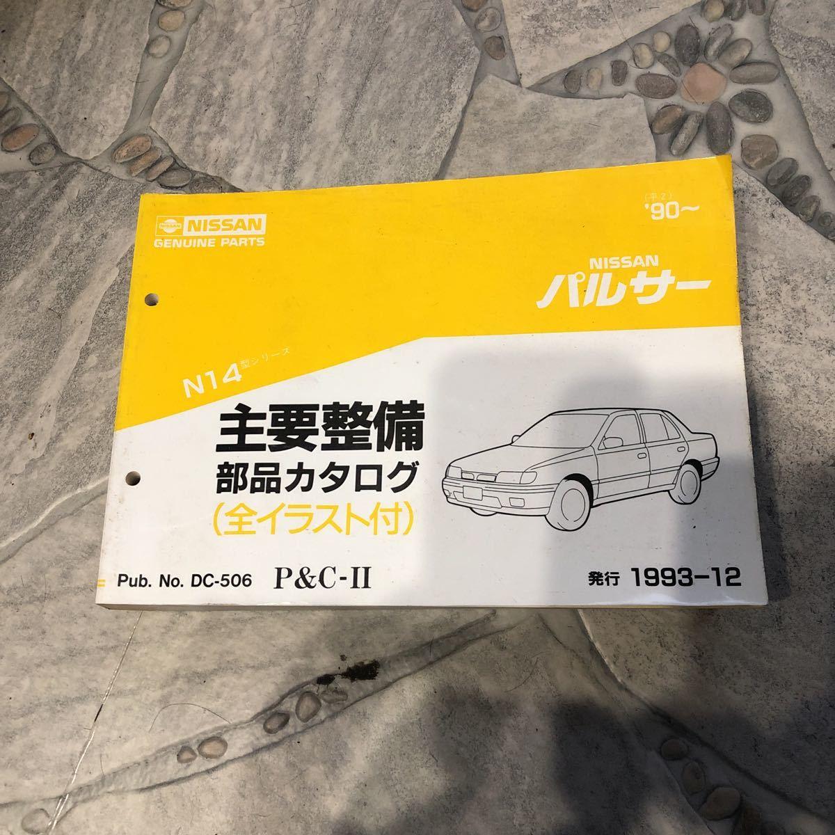 Nissan Pulsar N14 type series 90~ used main maintenance
