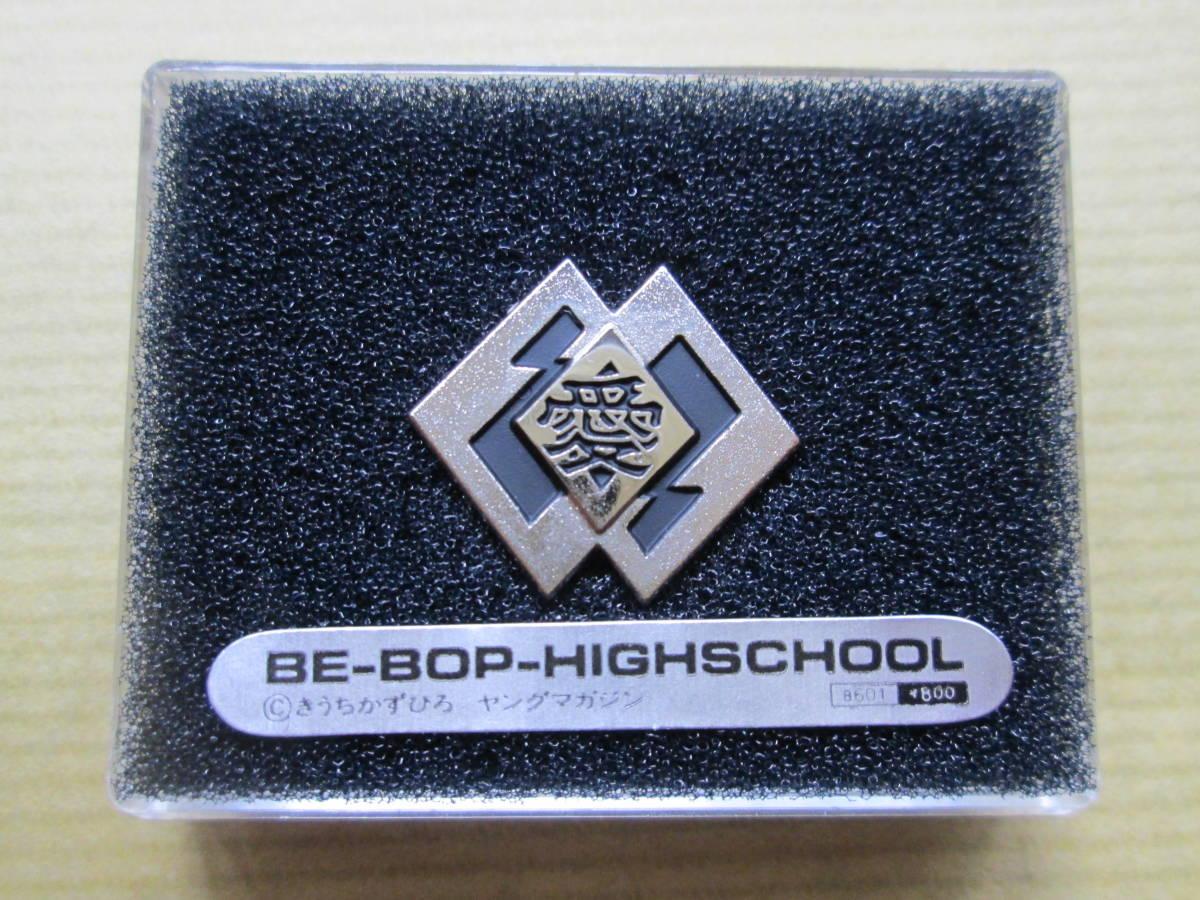ビーバップハイスクール 中間徹 本物 認証番号付き上下セット=上着L+ズボン76cm _愛徳襟章付き