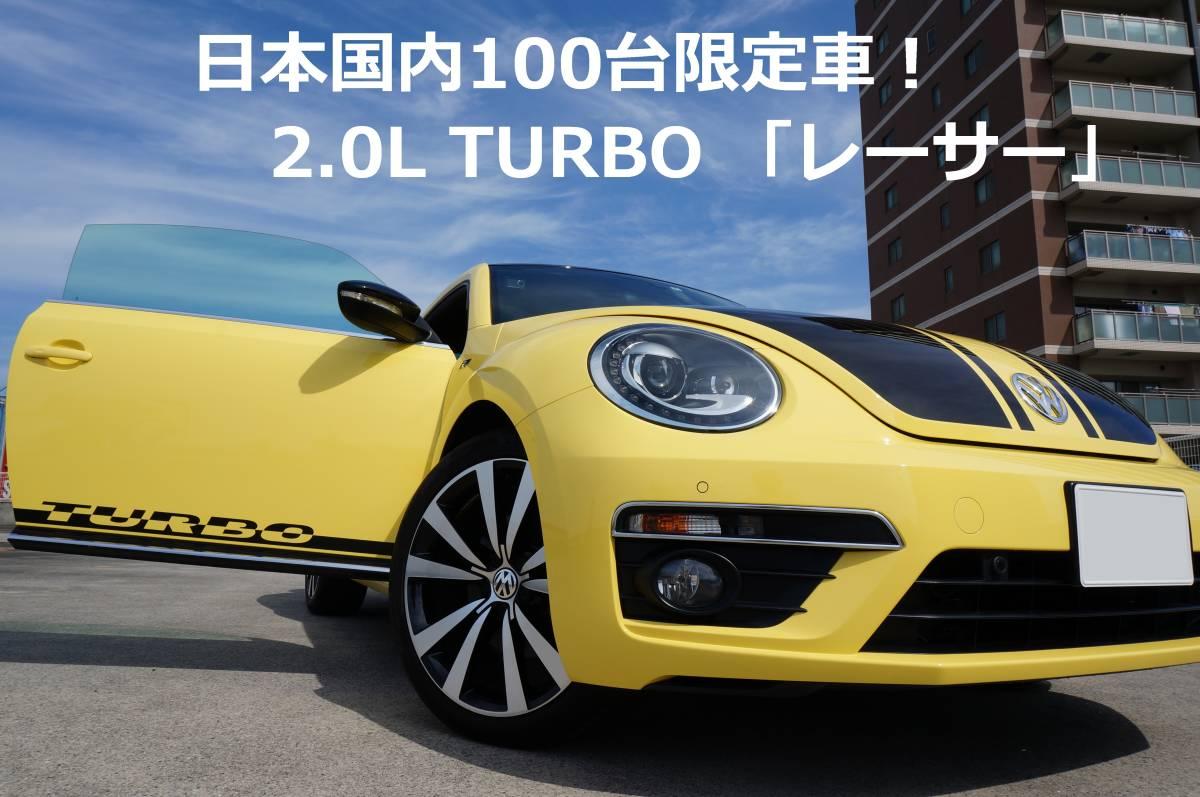 売り切ります!★ザ・ビートル★日本国内100台限定車「レーサー」★2リッターターボ★車