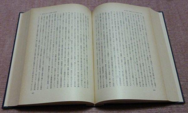 日露戦争の軍事的研究 大江志乃夫 岩波書店 日露戦争 軍事的研究 軍事_画像2