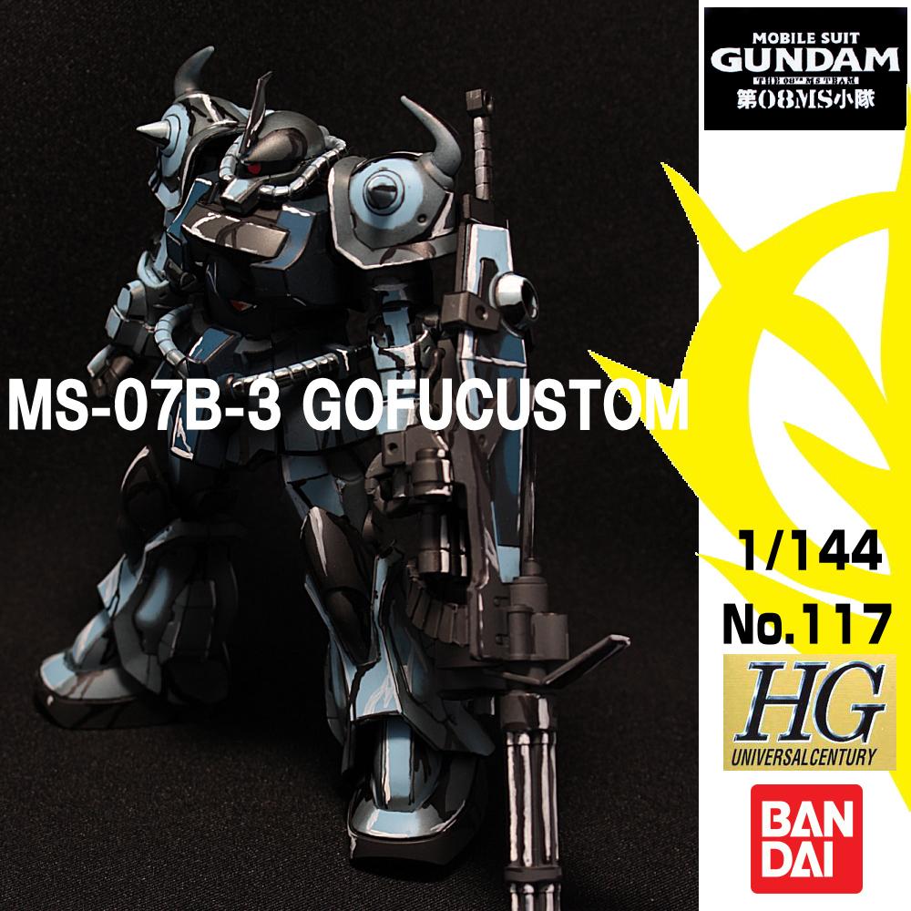 HGUC 1/144 グフカスタム アニメイラスト風塗装完成品