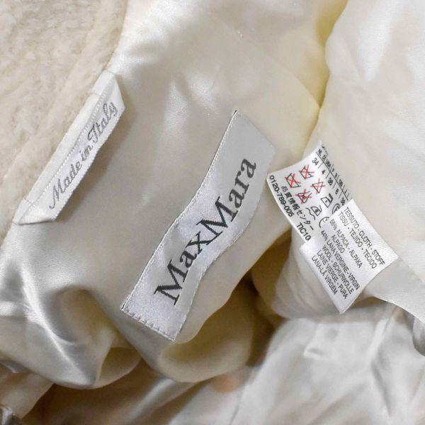 マックスマーラMaxMara チェスターコート 最高級ライン アルパカ混ヴァージンウール_画像5
