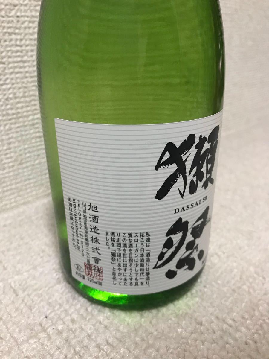 獺祭 純米大吟醸50 だっさい 720ml 清酒_画像3