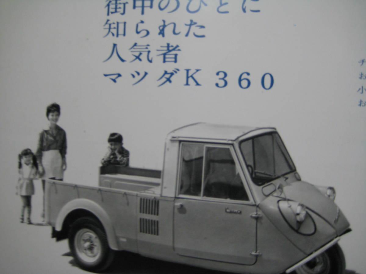 Mazda K360